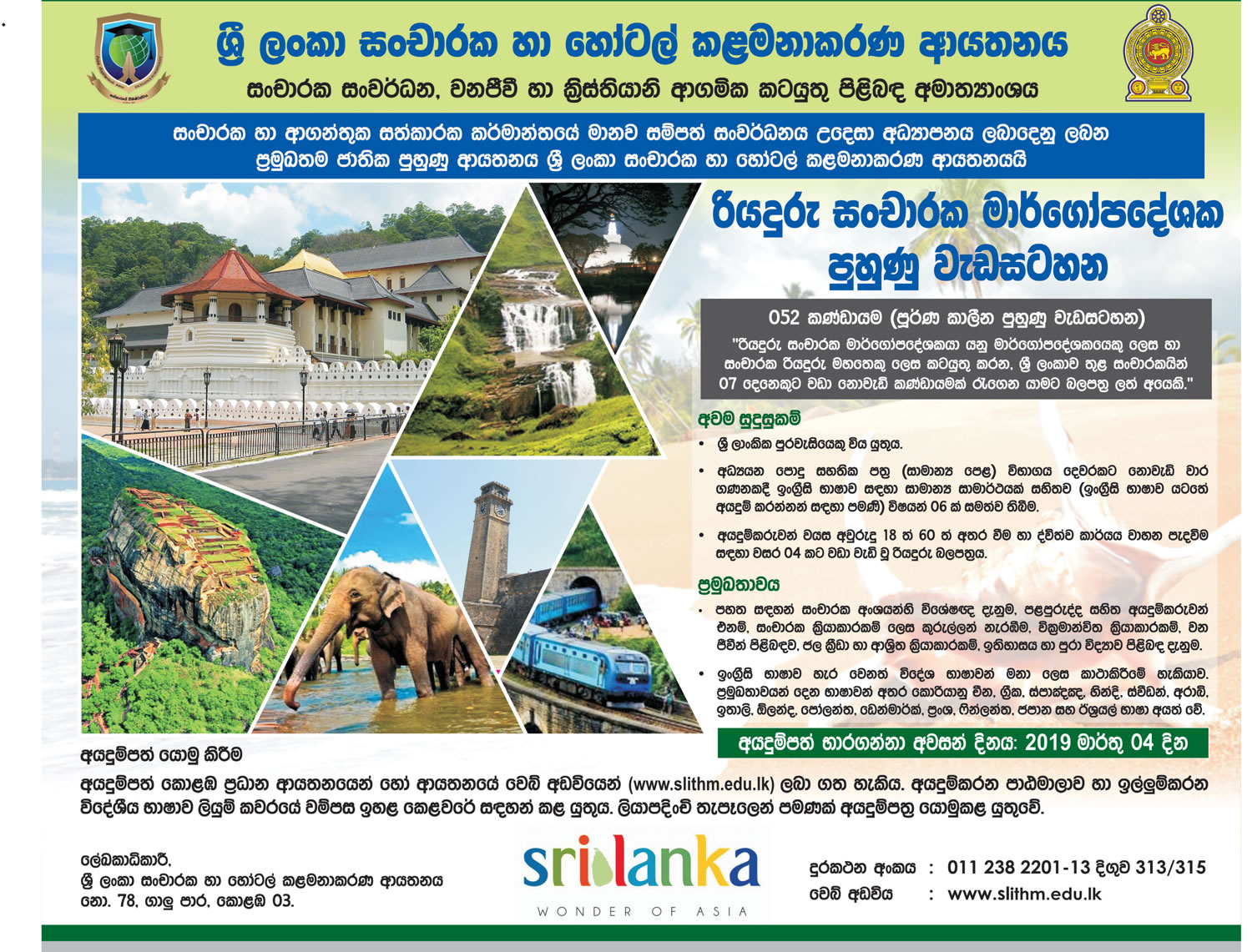 how to be a tourist guide in sri lanka