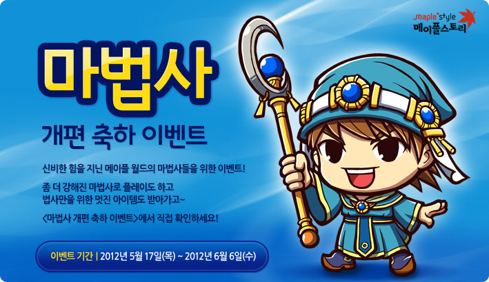 fire and poison mage guide maplestory