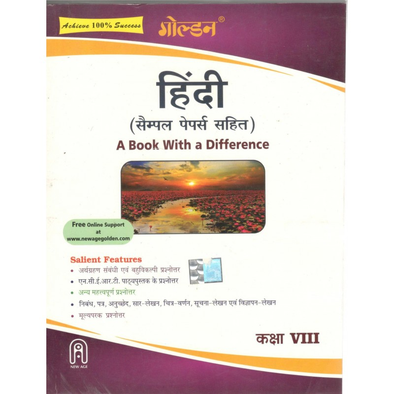 guide book for class 8